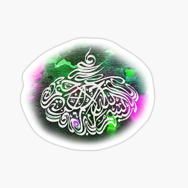bismillah decorative  style calligraphy  painting Sticker