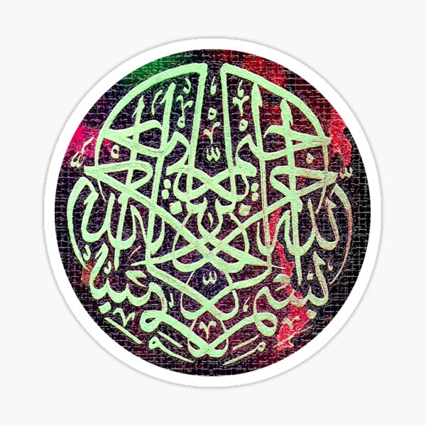 Bismillah circle calligraphy Sticker