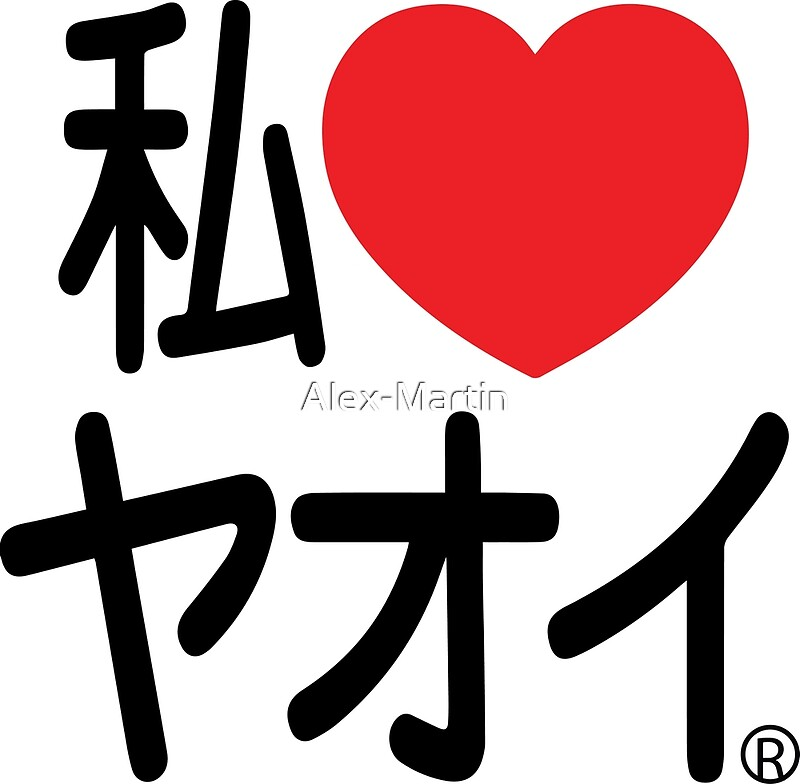 how to write i love u in japanese