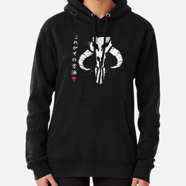 This is the Way (Kanji Style) v2 Pullover Hoodie