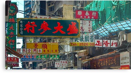 0567 Street Signs Hong Kong by DavidsArt