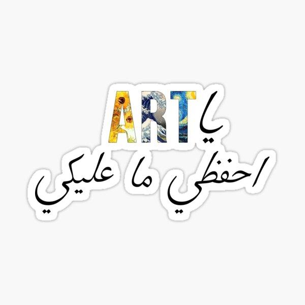 Sprüche deutsch arabische auf Islamische Sprüche