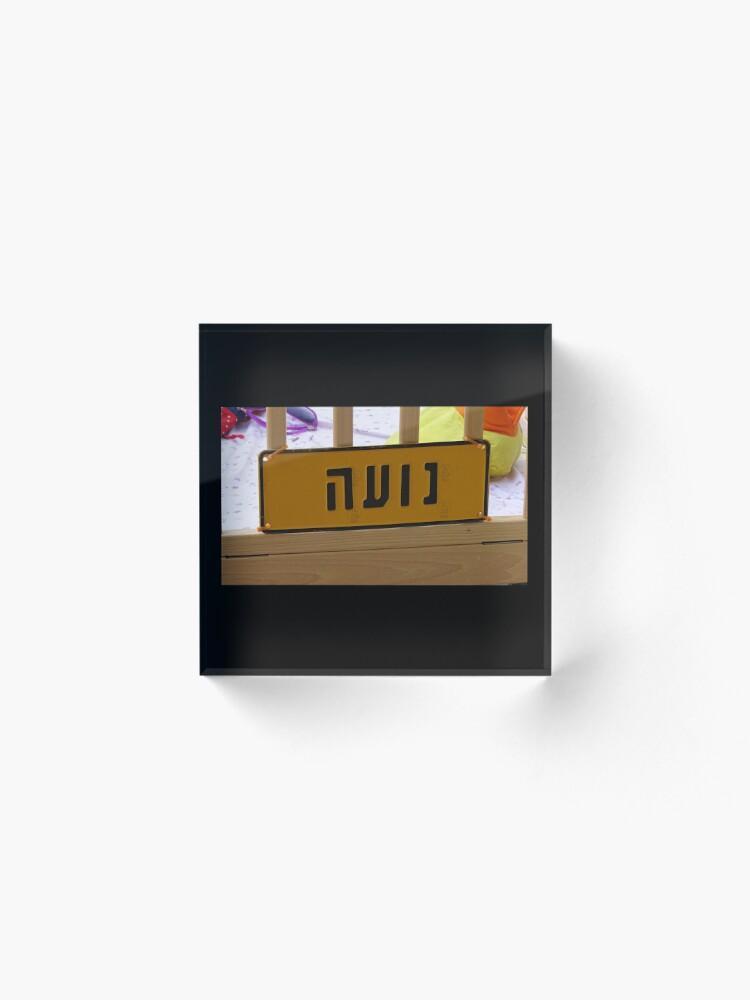 Alternate view of Noa mask, Noa socks, Noa greeting card, Noa Hebrew name, Noa  Acrylic Block