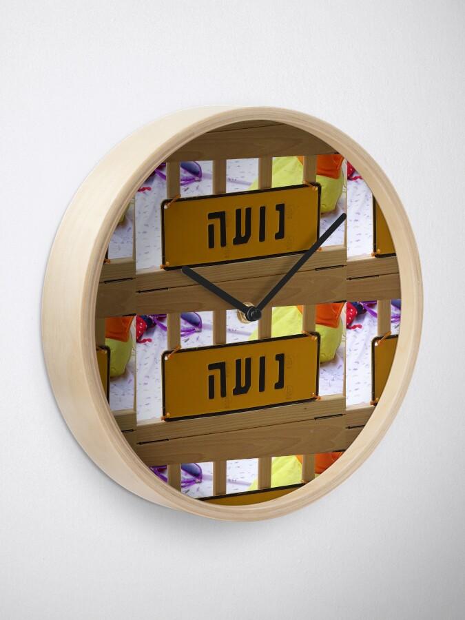 Alternate view of Noa mask, Noa socks, Noa greeting card, Noa Hebrew name, Noa  Clock