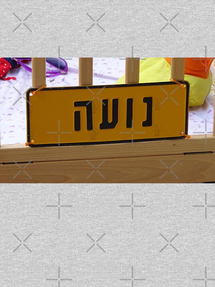 Noa mask, Noa socks, Noa greeting card, Noa Hebrew name, Noa  by PicsByMi