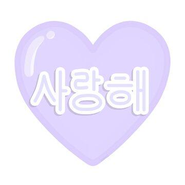 사랑해 Corazón Saranghae - Púrpura de sleepiest
