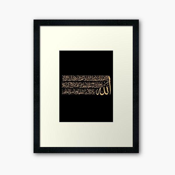 Ayatulkursi Calligraphy  Framed Art Print