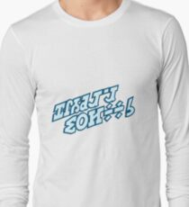 STAR WARS HOLIDAY SPECIAL CARTOON TITLE PLATE T-Shirt