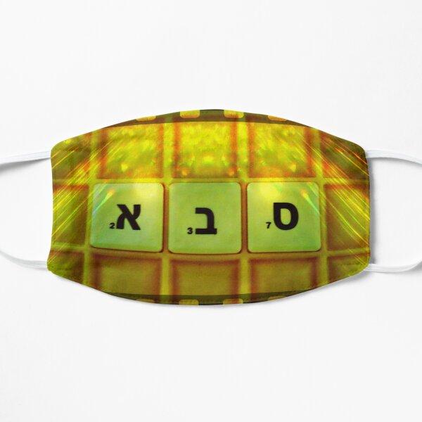 Saba, Grandfather, Saba in Hebrew, Sabba, Granddad  Mask