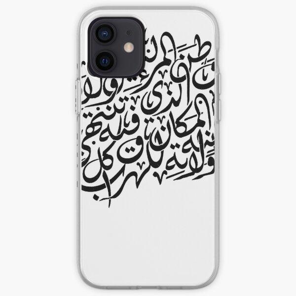 Arabic Phone Case Muslim Phone Case Phone cover Arabic Calligraphy Phone Case Islamic Phone Case Retro iPhone Case