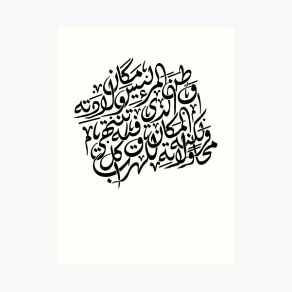 Arabic Calligraphy: Home is not the place you are born, It is the place where all your attempts to escape cease Art Print