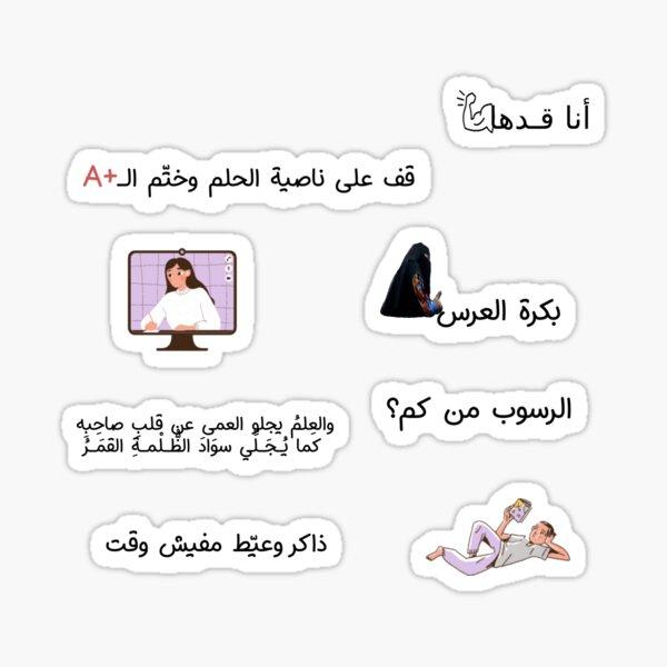Exam Arabic pack ملصقات اختبارات Sticker