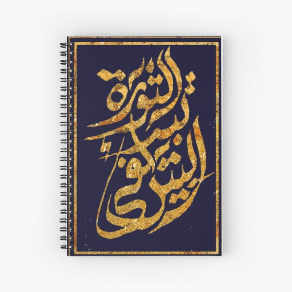 The Revolution Begins at Home: Arabic Calligraphy Spiral Notebook