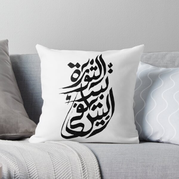 The Revolution Begins at Home-- Arabic Calligraphy Throw Pillow