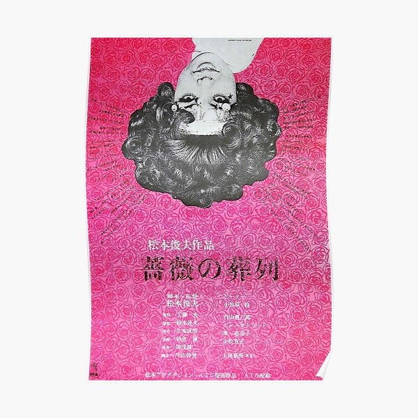 Funeral Parade of Roses Japanese film poster Poster