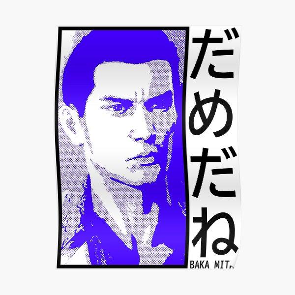 Dame Da Ne (Baka Mitai) v2 Blue Poster