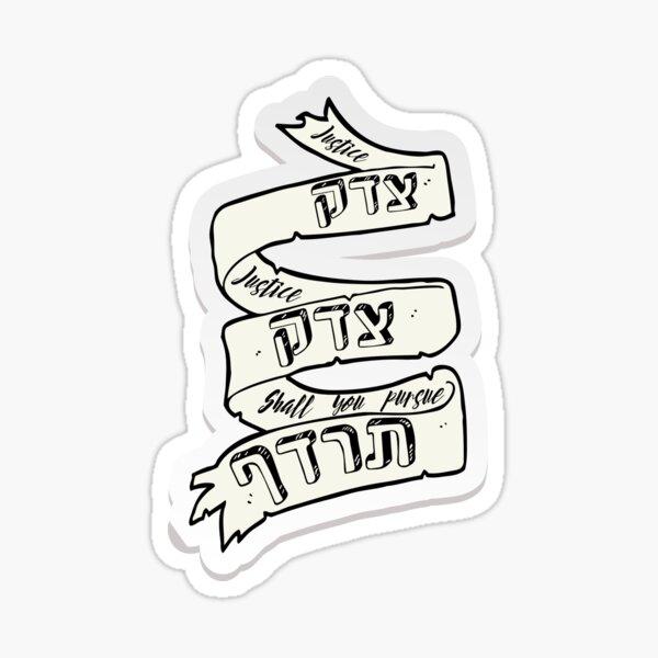 Tzedek, Tzedek Tirdof - Justice Shall You Pursue Hebrew Torah Quote Scroll Sticker