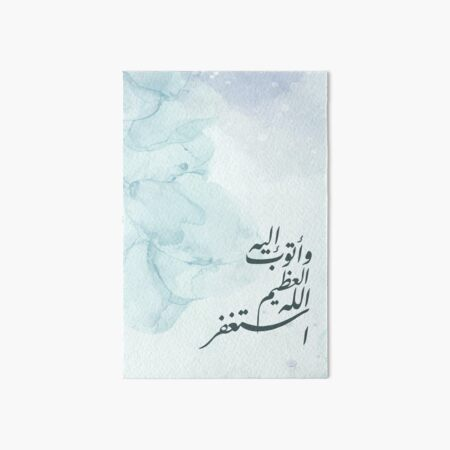 Ask forgiveness of Almighty God and repent to Him Art Board Print