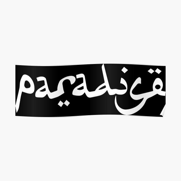 Hamza Paradise Album Poster