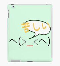 kurushii - painful iPad Case/Skin