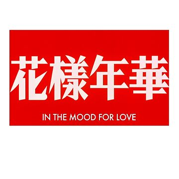 In the Mood for Love by wilsonlai