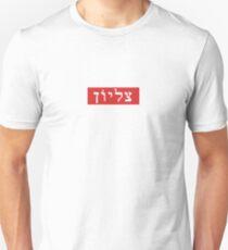 Supreme Hebrew T-Shirt
