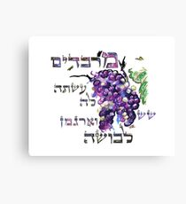 A Virtuous Woman - Eshet Chayil - Mishlei 31:22 Canvas Print