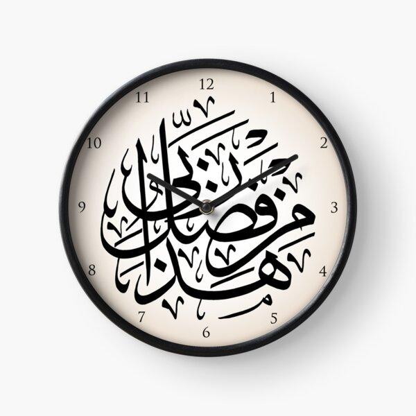 """Clock """"Hatha min fadli rabbi""""  Clock"""