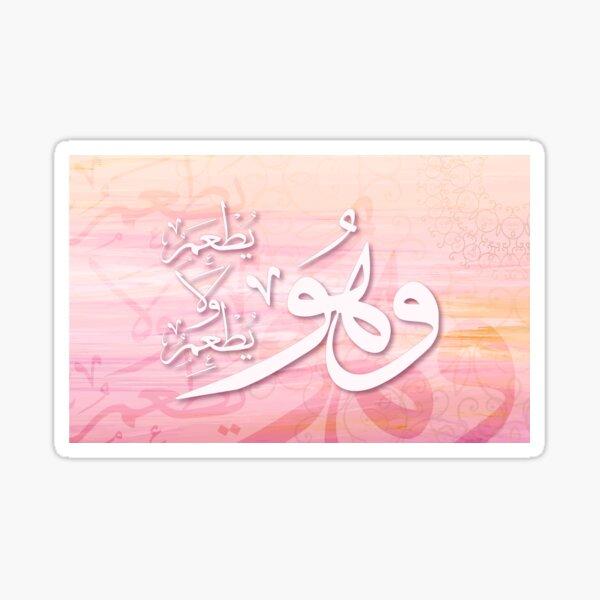 islamic art Sticker