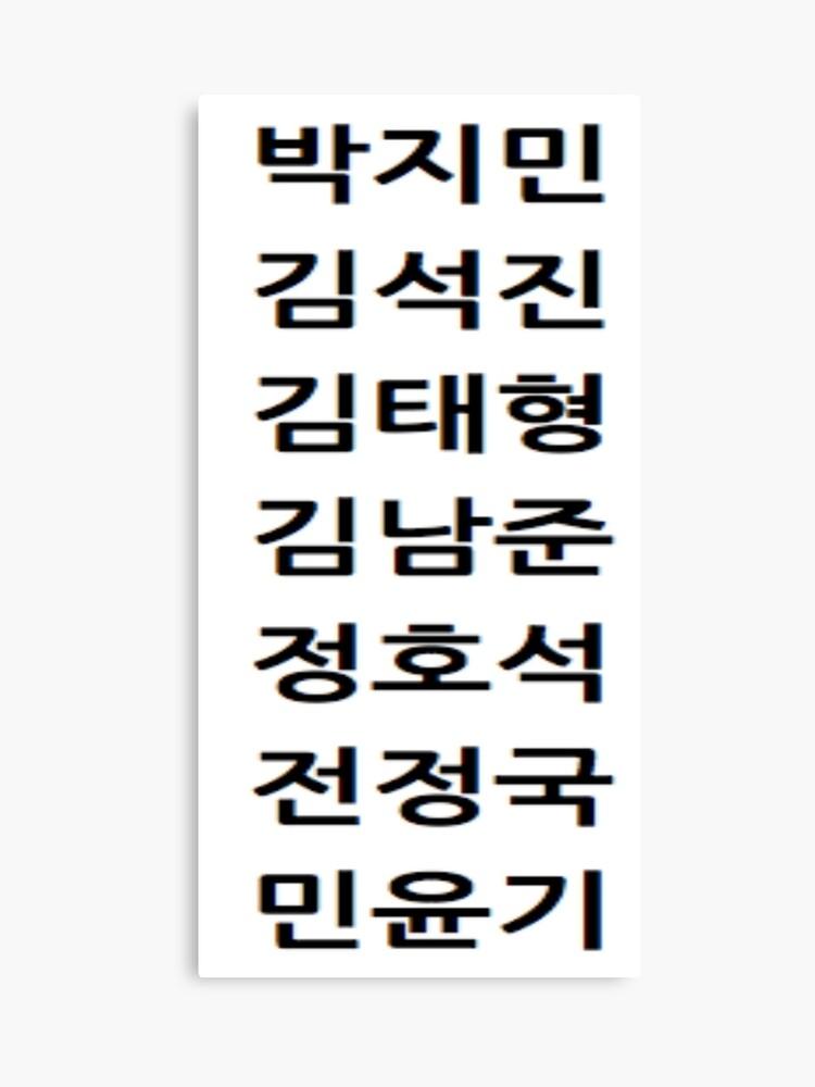 BTS Names Hangul | Canvas Print