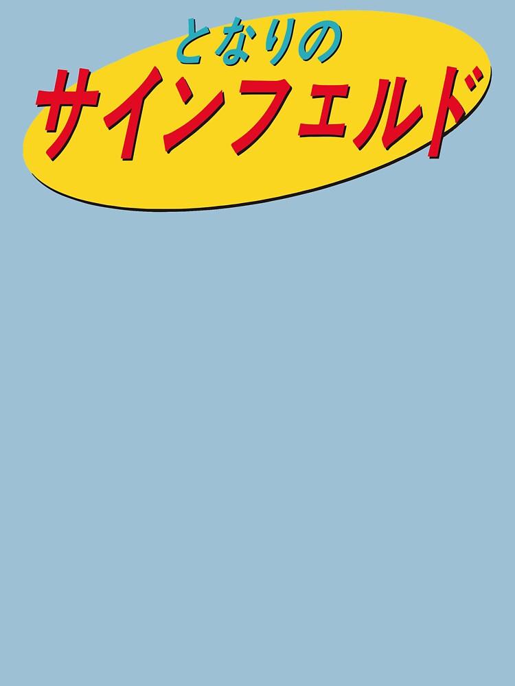 Japanese Seinfeld Logo | Unisex T-Shirt