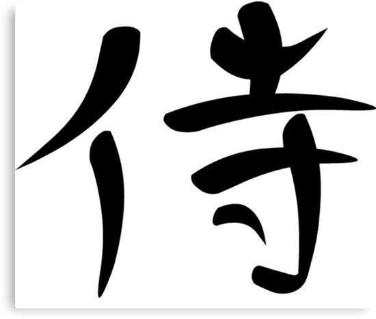 Japanese Kanji For Samurai Canvas Prints By Sweetsixty Redbubble