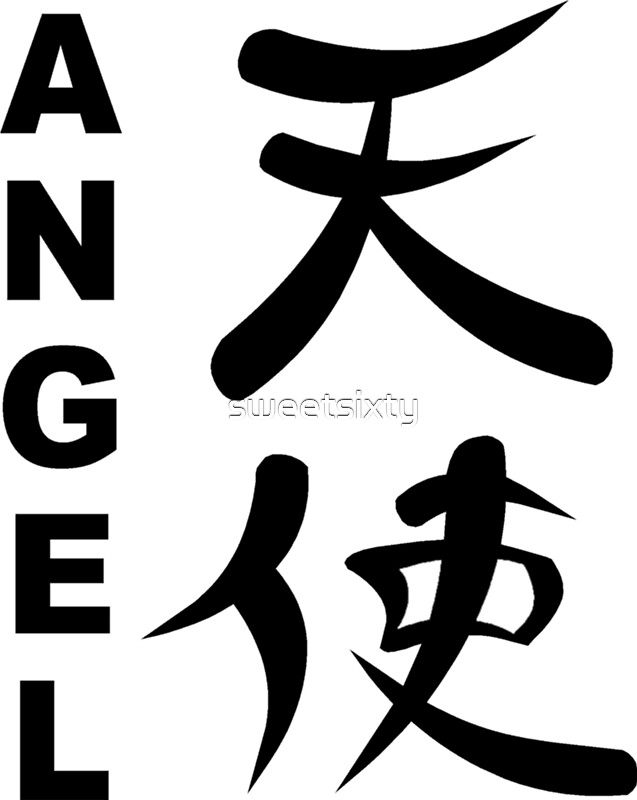 Japanese Kanji For Angel Posters By Sweetsixty Redbubble