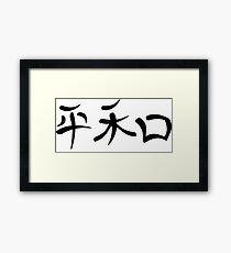 """Japanese Kanji for """"Peace"""" Framed Print"""