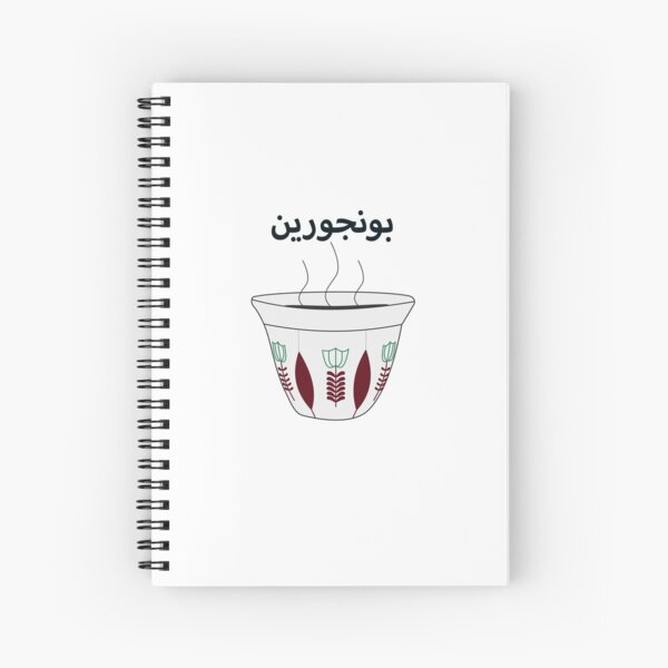 Arabic morning coffee flowered cup  Spiral Notebook