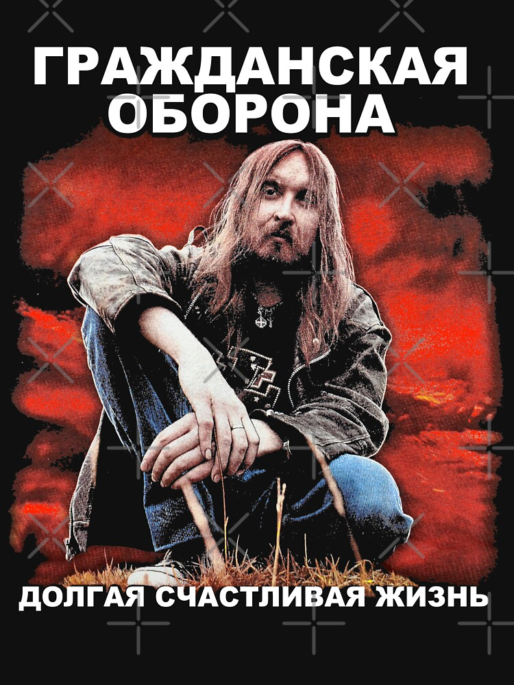 Grazhdanskaya Oborona - Long Happy Life by RisatSalih