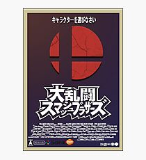 Super Smash Bros. Movie Poster Photographic Print