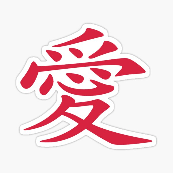 Chinese Love Symbol Tattoo In Red Ink Sticker