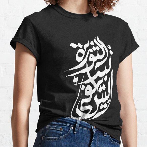La révolution commence à la maison - la calligraphie arabe T-shirt classique