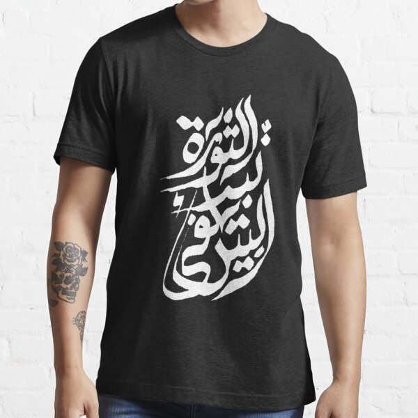 The Revolution Begins at Home-- Arabic Calligraphy Essential T-Shirt