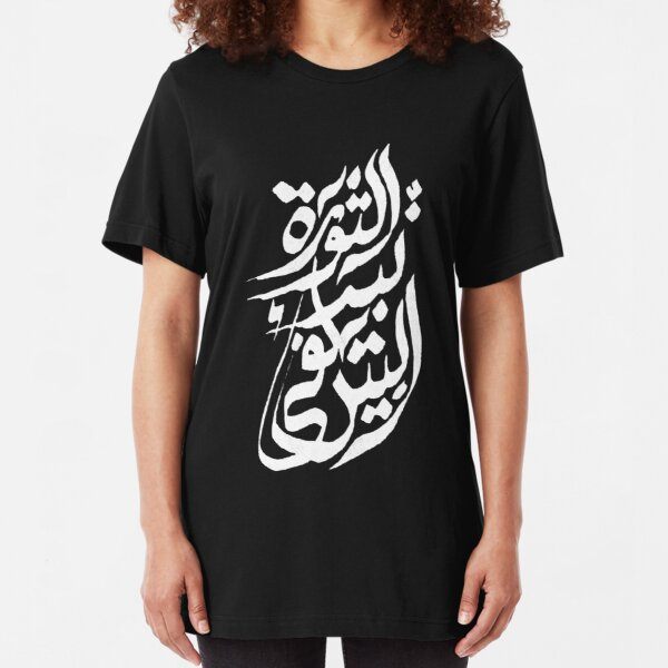 The Revolution Begins at Home-- Arabic Calligraphy Slim Fit T-Shirt