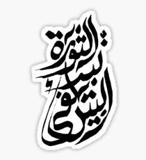 Pegatina La revolución comienza en casa - Caligrafía árabe
