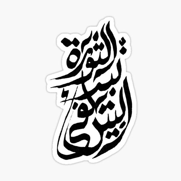 The Revolution Begins at Home-- Arabic Calligraphy Sticker