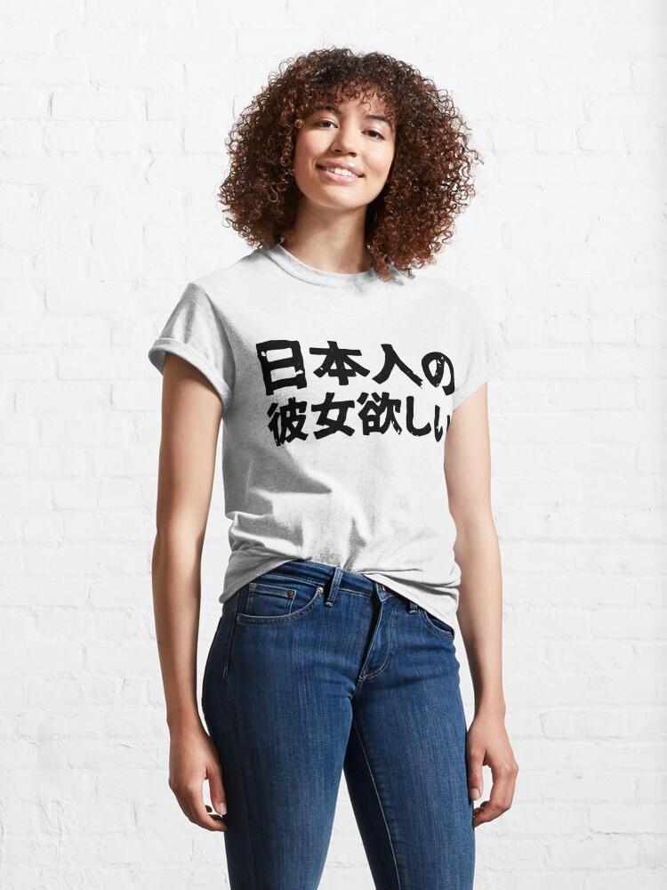 Ich möchte eine japanische Freundin (Nihonjin Kanojo