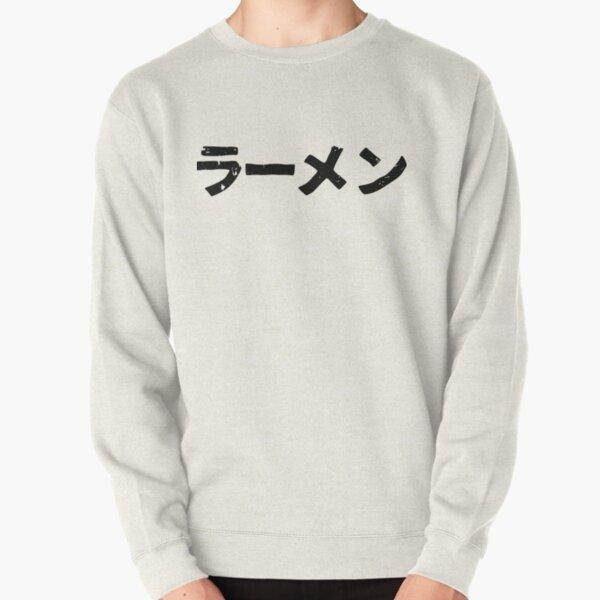 Ramen (popular Japanese noodle soup) in Japanese kanji hiragana Pullover Sweatshirt