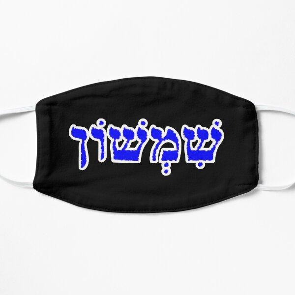Samson Biblical Name Sheem-shohn Hebrew Letters Personalized Gifts Flat Mask