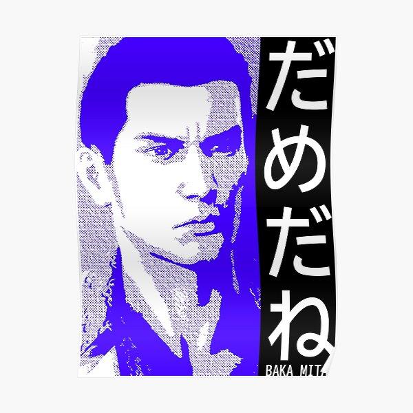 Dame Da Ne (Baka Mitai) v3 Blue Poster
