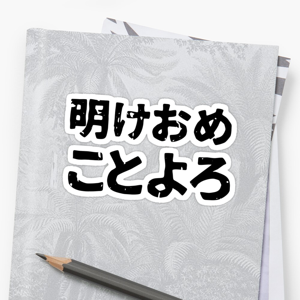 Traditional friendly New Years Saying (ake ome koto yoro) by PsychicCatStore