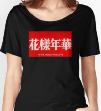 In the Mood for Love Women's Relaxed Fit T-Shirt