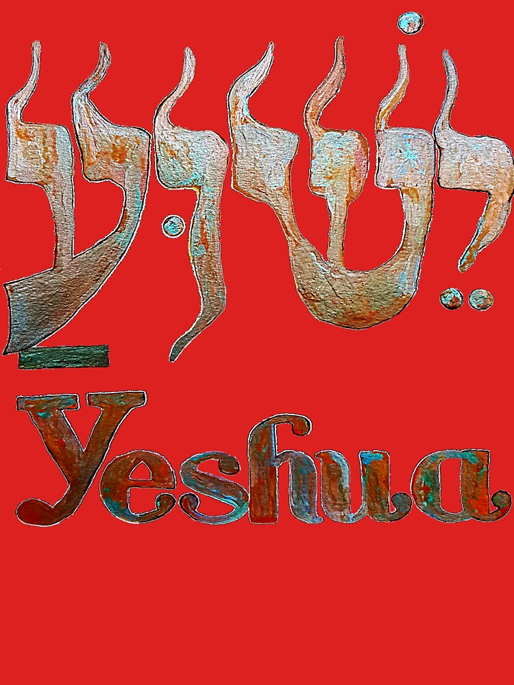 YESHUA T-Shirt Red1 by jaynna